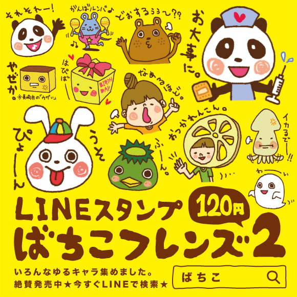 LINEスタンプ ばちこフレンズ2